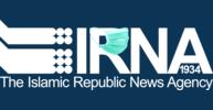 خبرگزاری ایرنا