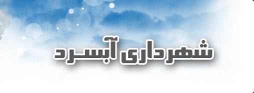 شهرداری آبسرد